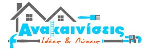 ΑΝΑΚΑΙΝΙΣΕΙΣ Logo