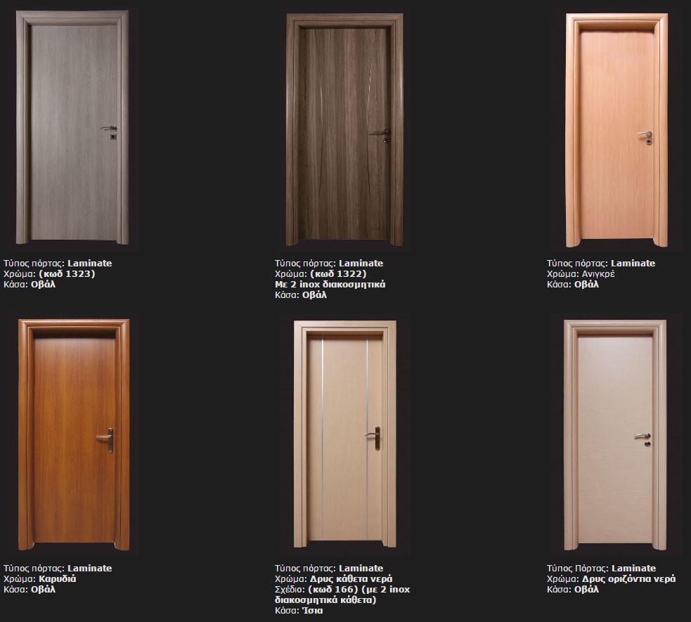 Εσωτερικες-πορτες-Laminate-ανακαινιση κατοικιας